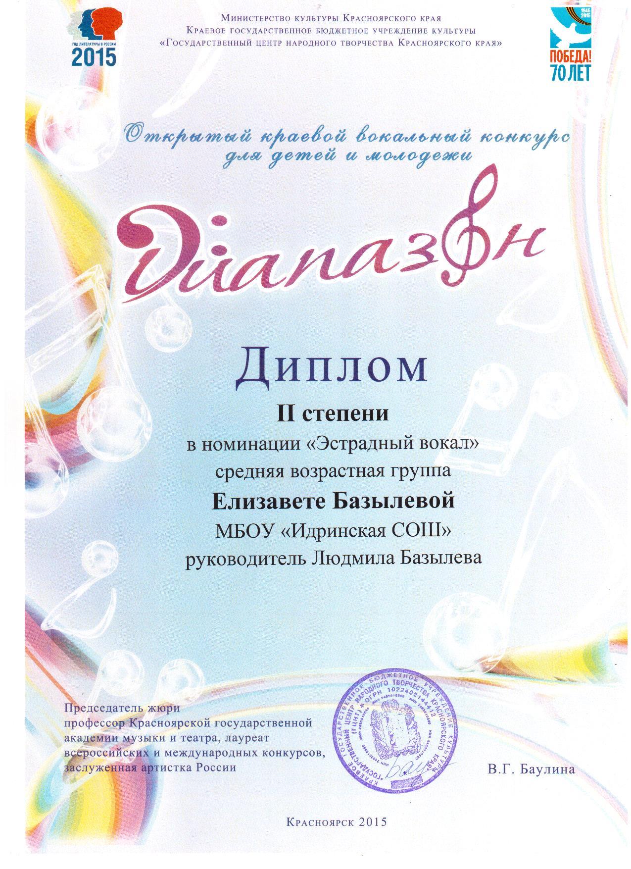 Поздравления участникам вокальных конкурсов